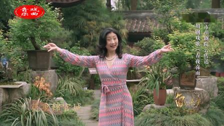 川剧戏歌《春夜喜雨》演唱 陈巧茹 成都川剧院