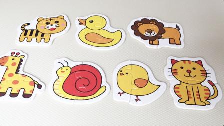 积木拼图玩具认识小动物,森林之王老虎,背壳的蜗牛