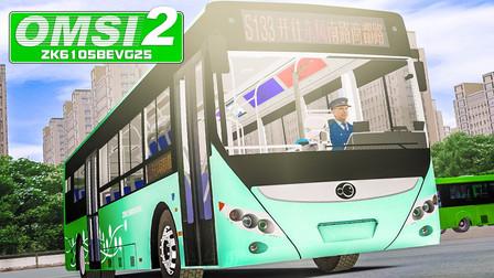 巴士模拟2:全程地板油 驾驶宇通E10于晚高峰前的S133路 | OMSI 2 郑州市 S133