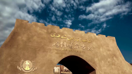 新疆喀什葛尔映像