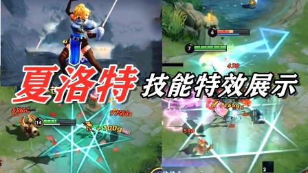 SNK新英雄夏洛特技能特效展示,又一免控英雄,操作特简单!