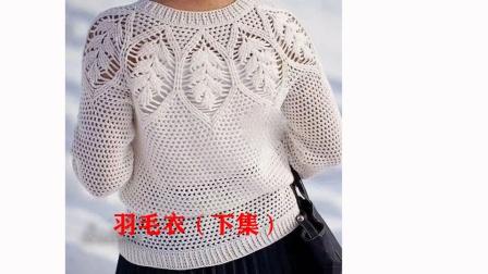 【直播教程】小辛娜娜羽毛编织衣教程3手工钩织毛衣