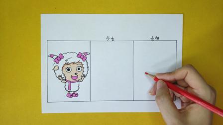 见过美羊羊少女和女神长相吗?手绘动画片喜洋洋,太美了女孩最爱