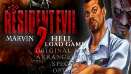 生化危机2新改版之马文的地狱 第一期