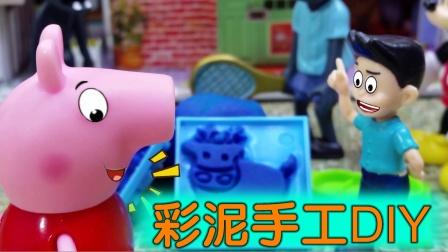 小猪佩奇参加彩泥手工比赛,她会做出什么样的手工呢?