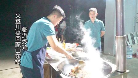 山东炒鸡怎么做?临沂人用三只土鸡和柴火灶示范,火筵川菜回家75