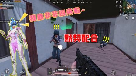 饺子:鹿非非回来啦!再次合作配合依旧默契,成功救我于危难之际