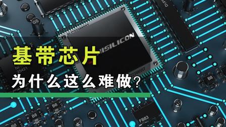 苹果愁哭,Intel放弃,基带芯片就这么难做?