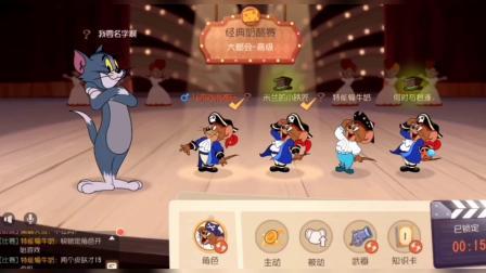 猫和老鼠手游:第二武器的4海盗VS汤姆,打成翔了!