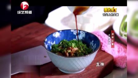 《美食来了》:凉拌豆腐!入口滑嫩,最适合夏季的美食...
