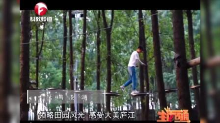 """《生活E点通》:""""乡""""约庐江!地下聚宝盆有什么秘密?"""