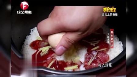 《美食来了》:一锅吃到饱!腊味煲仔饭用电饭煲就能做,卖相好!
