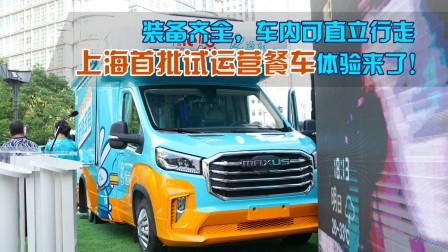 装备齐全,车内可直立行走,上海首批试运营餐车体验来了!