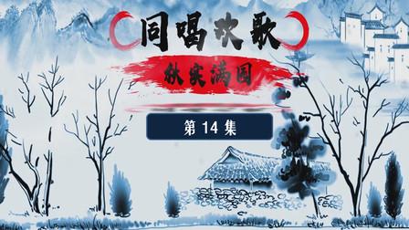 纪念京剧大师张君秋百年诞辰(54)——同唱欢歌(第14集)