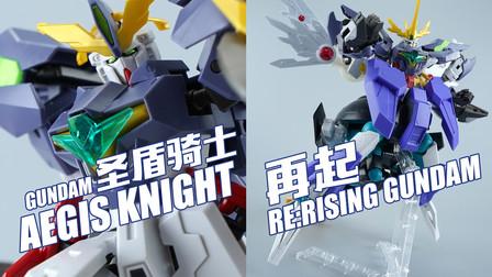 骑士精神,成就再起!万代HGBD: R 圣盾骑士高达 再起高达 模型 高达创形者再起