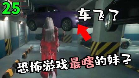 港诡实录:车库闹鬼?红衣姐姐翘脚修车,姿势妖娆居然无视了我!