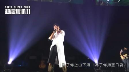 韋禮安-2020/8/23 超犀利趴 part 1