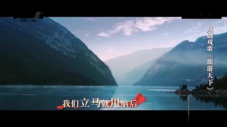 川剧戏歌《旅游天下》演唱 沈铁梅