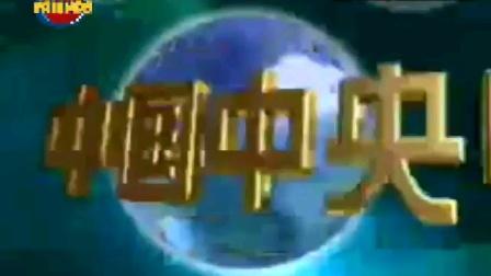 2003年12月22日 会说话的卫视转播中央电视台新闻联播片头