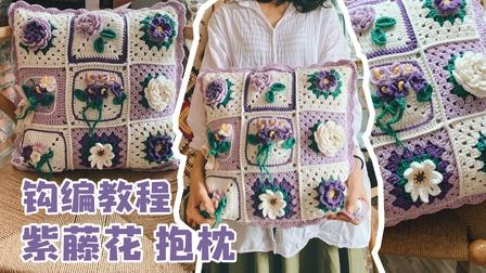良本手作-紫藤花抱枕花块三