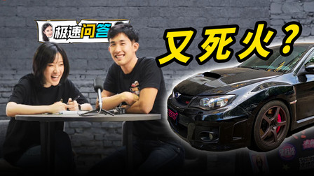 16万买韩系还是自主品牌?开性能车怎么总是熄火?!