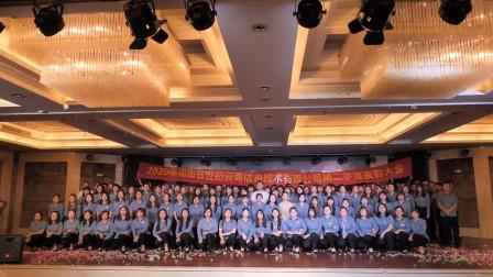 河南省世纪云海2020年年中表彰大会
