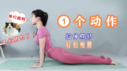 肚子大的像怀孕,1个上犬式,消除多余脂肪,腰围缩小不费力