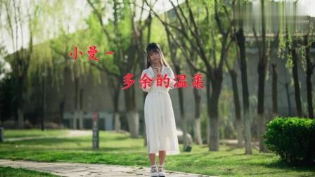 小曼-多余的温柔(饭制版)