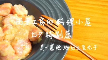 团子工房的料理小屋-芝士酱烩粉红土豆丸子