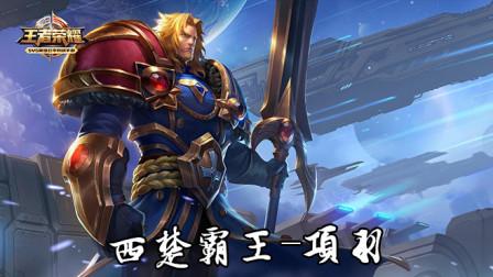 王者荣耀:西楚霸王项羽为什么自刎,别说,人头还挺值钱的