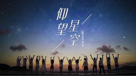 歌曲MV《仰望星空》 丨 青蓝社出品