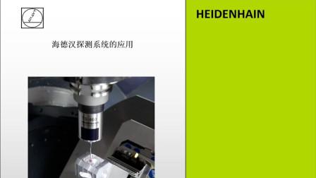 海德汉探测系统的应用