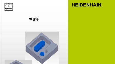 海德汉SL循环的使用