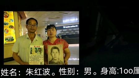 寻找1991年出生1994年失踪的男孩朱红波