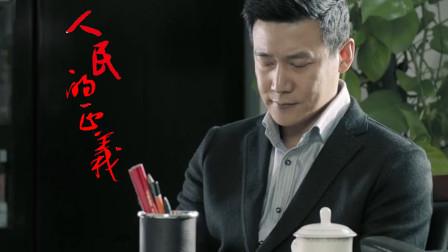侯亮平为陈海一事来到汉东,不料意外得知幕后真相,结局太气人!