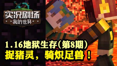 【1.16地狱生存】第8期:捉猪灵,骑炽足兽!