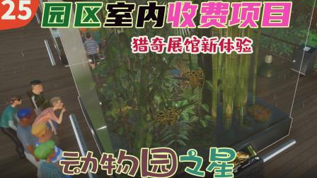 Planet Zoo动物园之星-室外转室内,收费项目新体验