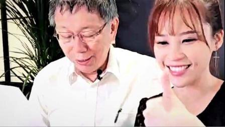 陈曼青.直播(大人物驾到)市长.柯P feat. 学姐 2020.08.24