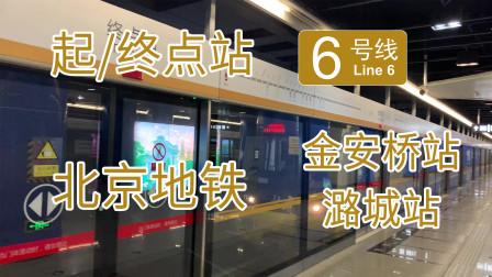 【北京地铁系列】第二条横贯北京东西的大动脉!北京地铁6号线及金安桥站/潞城站