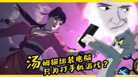 四川方言:汤姆猫玩火影忍者变氪金大佬?笑安逸了