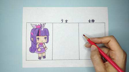 一张纸手绘迷你世界紫悦公主少女和女神长相,会更好看吗?太美了