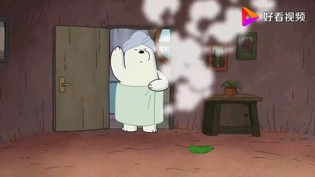 咱们裸熊:白熊居然害怕黄瓜。