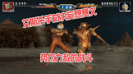 奥特曼格斗进化:妄想赛文对战艾斯杀手,一场势均力敌的战斗!