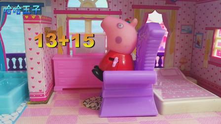小猪佩奇爱学习儿童小故事