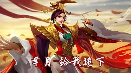 王者荣耀-超强吸血芈月之给我跪下,芈不念min也不念ming