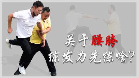 关于发力:练发力要先练腰胯吗?太极拳实用技能,庞恒国这样授徒