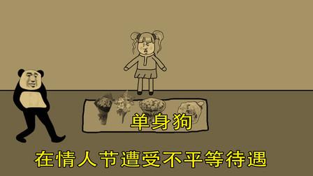 《沙雕动画》单身狗在情人节遭受不平等待遇