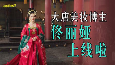 点击就看唐代时尚icon佟丽娅在线乘风破浪
