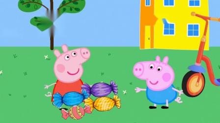 小猪佩奇之乔治和佩佩猪分享玩具 成为好孩子