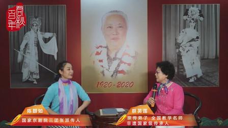 纪念京剧大师张君秋百年诞辰(56)继往开来音配像《秋瑾》下